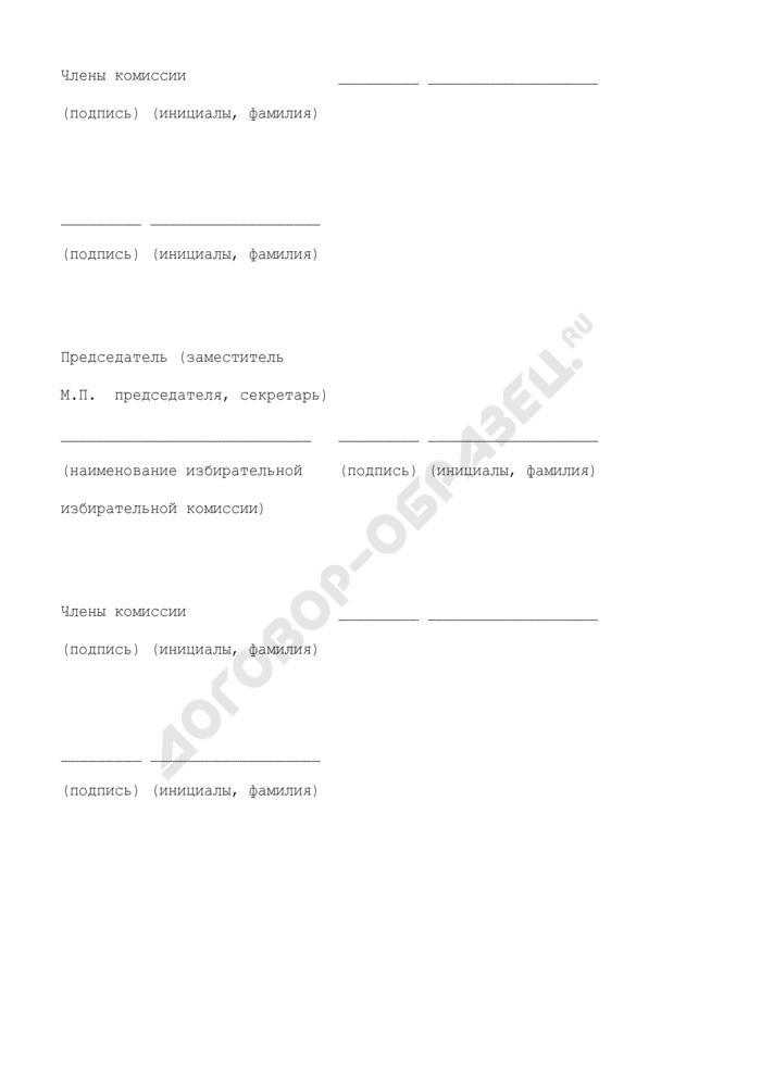Акт передачи листов, на которых находились специальные знаки (марки) для избирательных бюллетеней на выборах Президента Российской Федерации. Страница 2