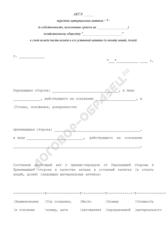 Акт передачи материальных активов в собственность (в пользование на определенный срок) хозяйственному обществу в счет вклада (части вклада) в его уставный капитал (в оплату акций, долей) (приложение к учредительному договору хозяйственного общества). Страница 1