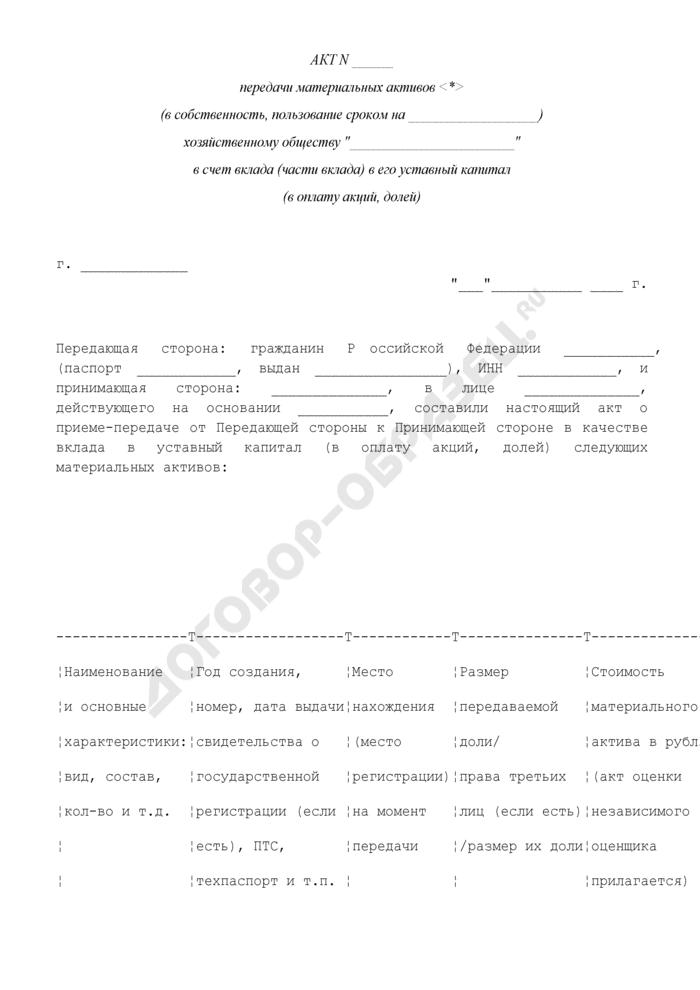 Акт передачи материальных активов физическим лицом в собственность (в пользование на определенный срок) хозяйственному обществу в счет вклада (части вклада) в его уставный капитал (в оплату акций, долей) (приложение к учредительному договору хозяйственного общества). Страница 1