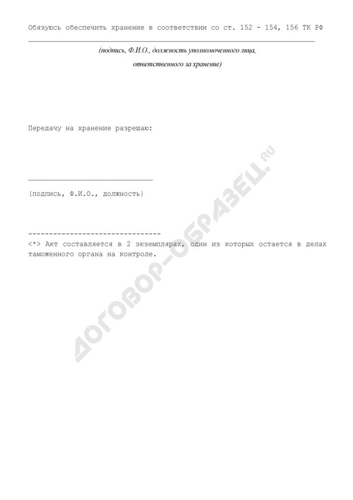 Акт передачи на хранение скоропортящихся товаров, подлежащих обязательной сертификации, при ввозе на территорию Российской Федерации. Страница 2
