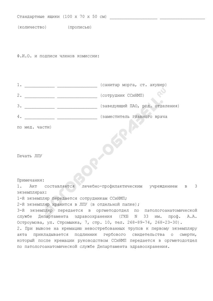 Акт передачи на вывоз и кремацию невостребованных трупов и биологических отходов из лечебно-профилактического учреждения Департамента здравоохранения города Москвы. Страница 2