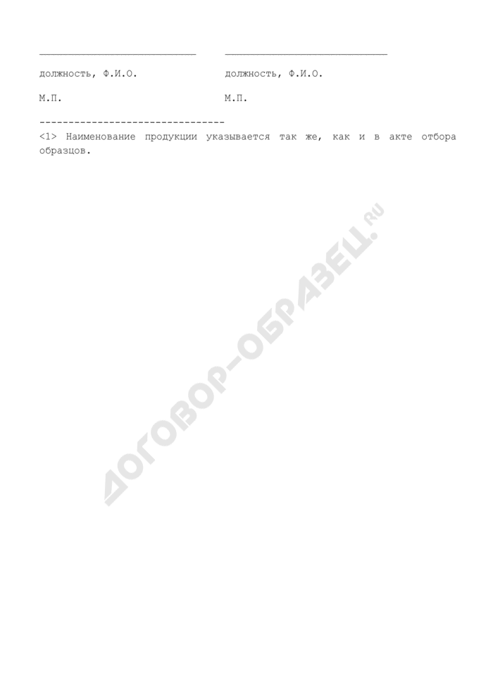 Акт передачи образцов (проб), передаваемых органом по сертификации на испытания в испытательную лабораторию (организацию) в области пожарной безопасности в Российской Федерации. Форма N 11 (рекомендуемая). Страница 2