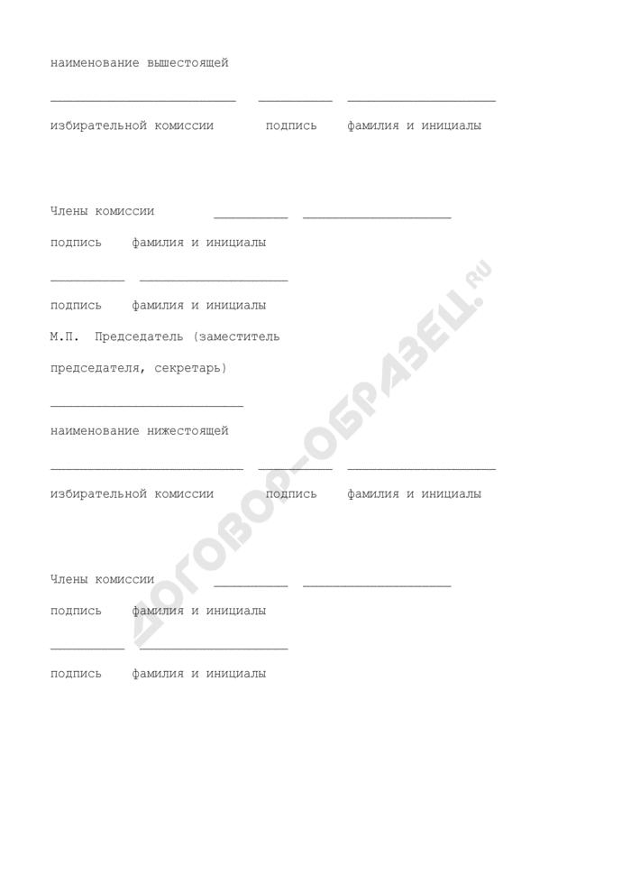 Акт передачи открепительных удостоверений для голосования на выборах Президента Российской Федерации из вышестоящей избирательной комиссии в нижестоящую избирательную комиссию. Страница 2