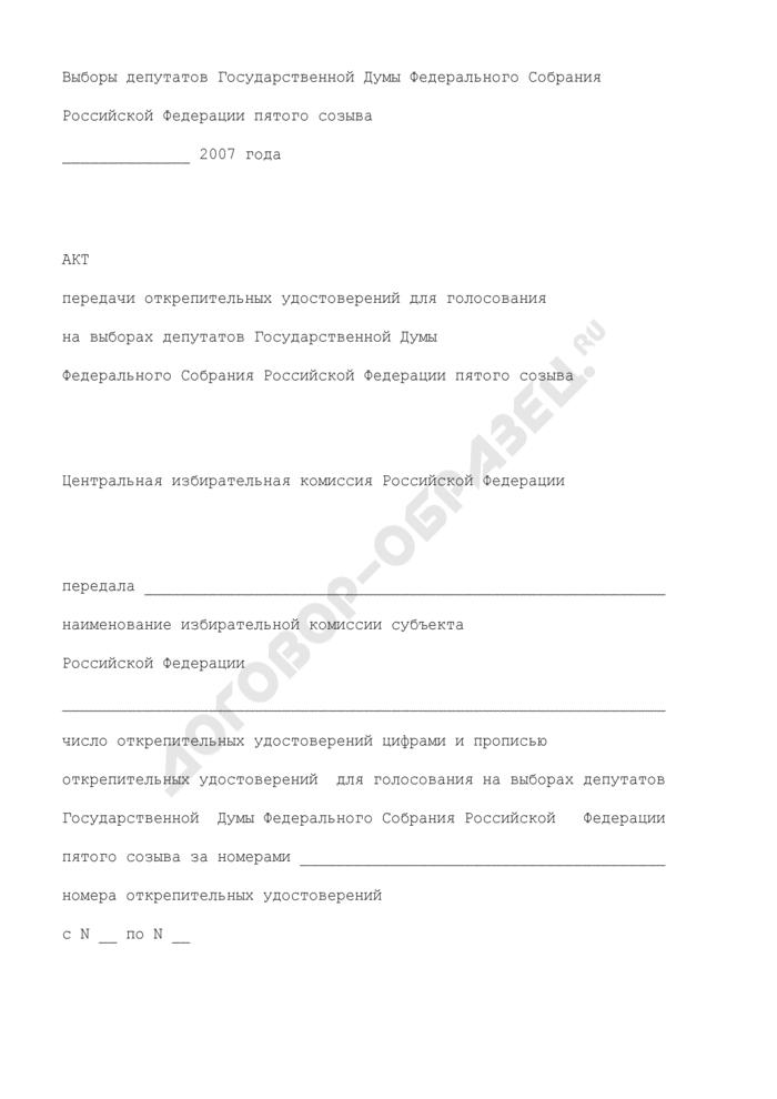 Акт передачи открепительных удостоверений от Центральной избирательной комиссии Российской Федерации в избирательные комиссии субъектов Российской Федерации для голосования на выборах депутатов Государственной Думы Федерального Собрания Российской Федерации пятого созыва. Страница 1