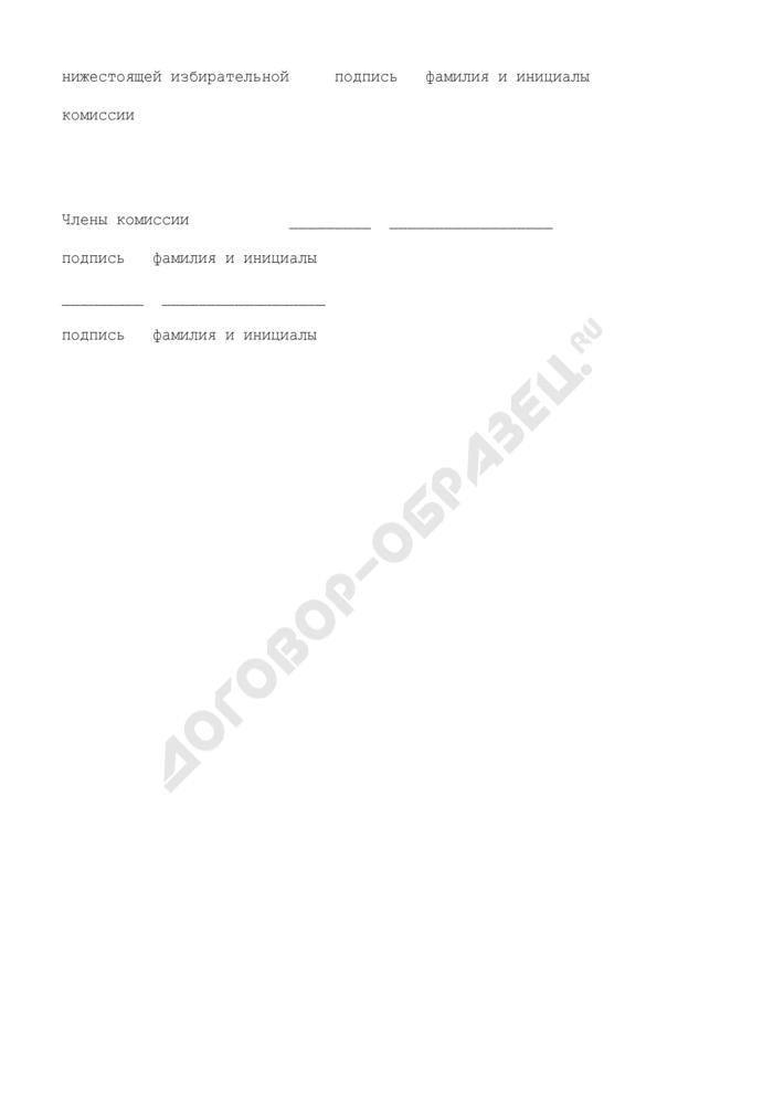 Акт передачи открепительных удостоверений от вышестоящей избирательной комиссии нижестоящей избирательной комиссии для голосования на выборах депутатов Государственной Думы Федерального Собрания Российской Федерации пятого созыва. Страница 3