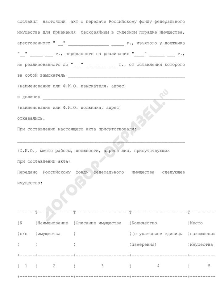 Акт передачи Российскому фонду федерального имущества нереализованного движимого имущества, от которого должник отказался. Страница 2