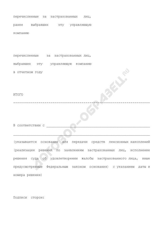 Акт передачи средств пенсионных накоплений (приложение к типовому договору доверительного управления средствами пенсионных накоплений между Пенсионным фондом Российской Федерации и управляющей компанией, отобранной по конкурсу). Страница 3