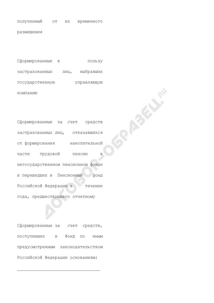 Акт передачи средств пенсионных накоплений (приложение к типовому договору доверительного управления средствами пенсионных накоплений между Пенсионным фондом Российской Федерации и Государственной управляющей компанией). Страница 3