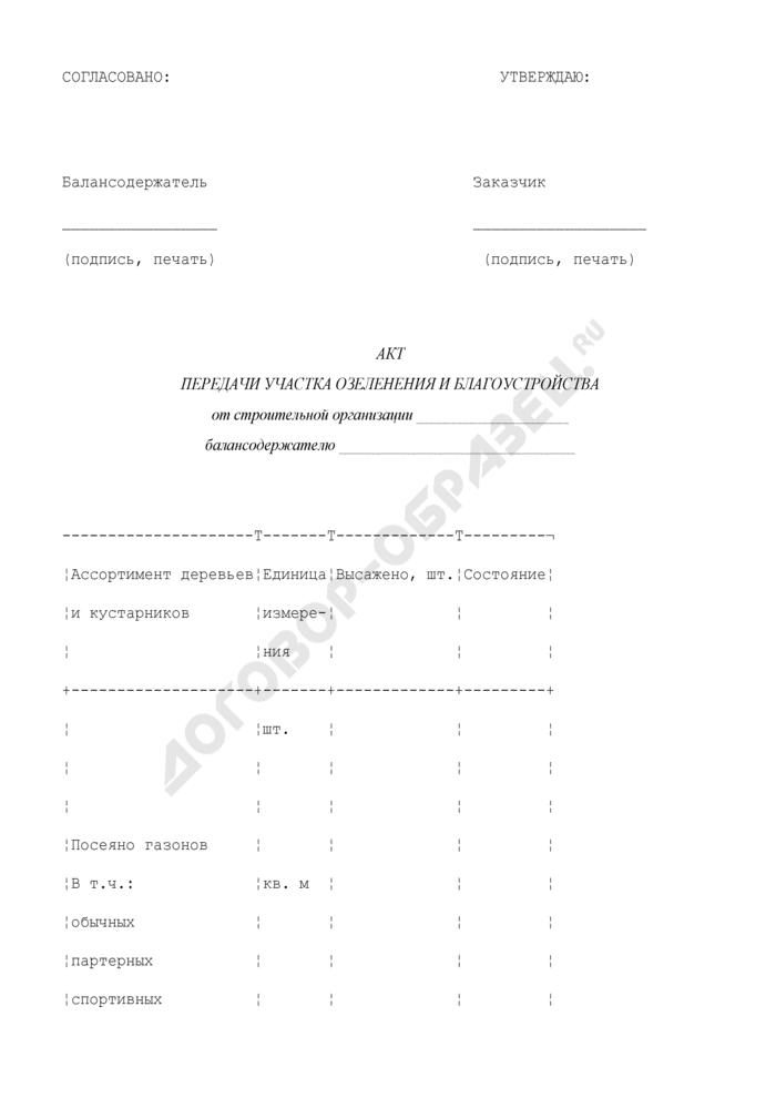 Акт передачи участка озеленения и благоустройства города Москвы от строительной организации балансодержателю. Страница 1