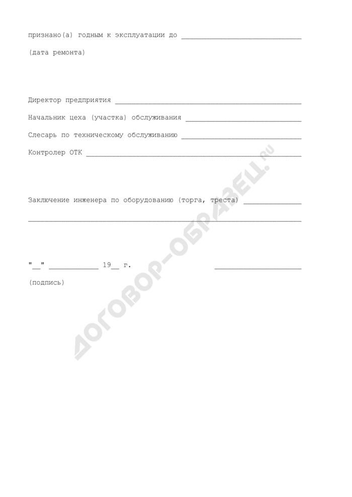 Акт переноса срока ремонта оборудования. Страница 2