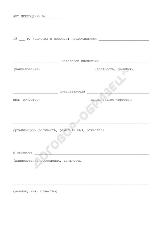 Акт переоценки имущества (образец). Страница 1