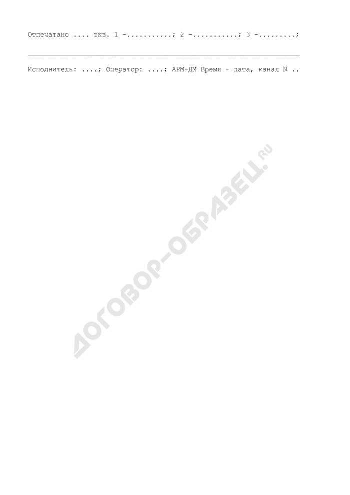 Акт переупаковки ценностей. Форма N 005-дсс. Страница 3