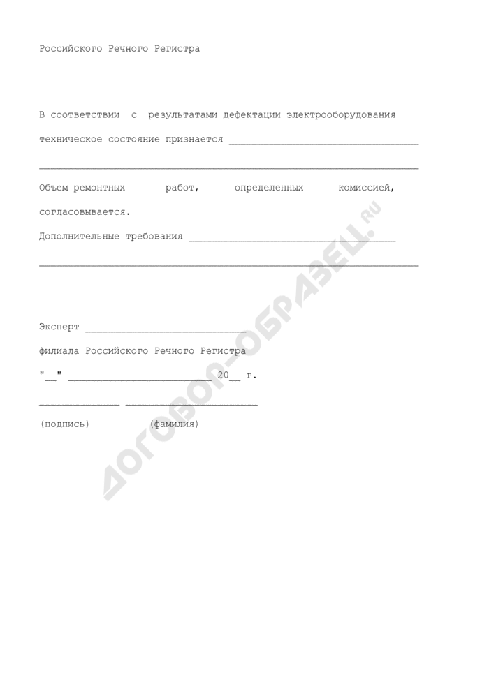 Акт дефектации электрического оборудования судна. Страница 3