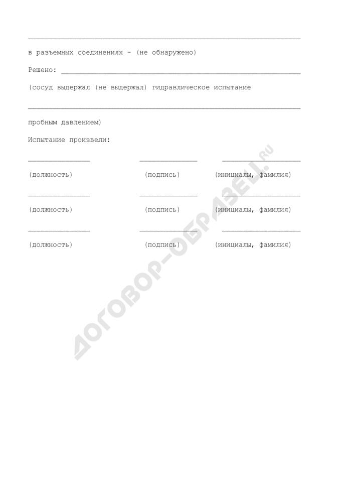 Акт по гидравлическому испытанию сосудов, работающих под давлением (рекомендуемая форма). Страница 2