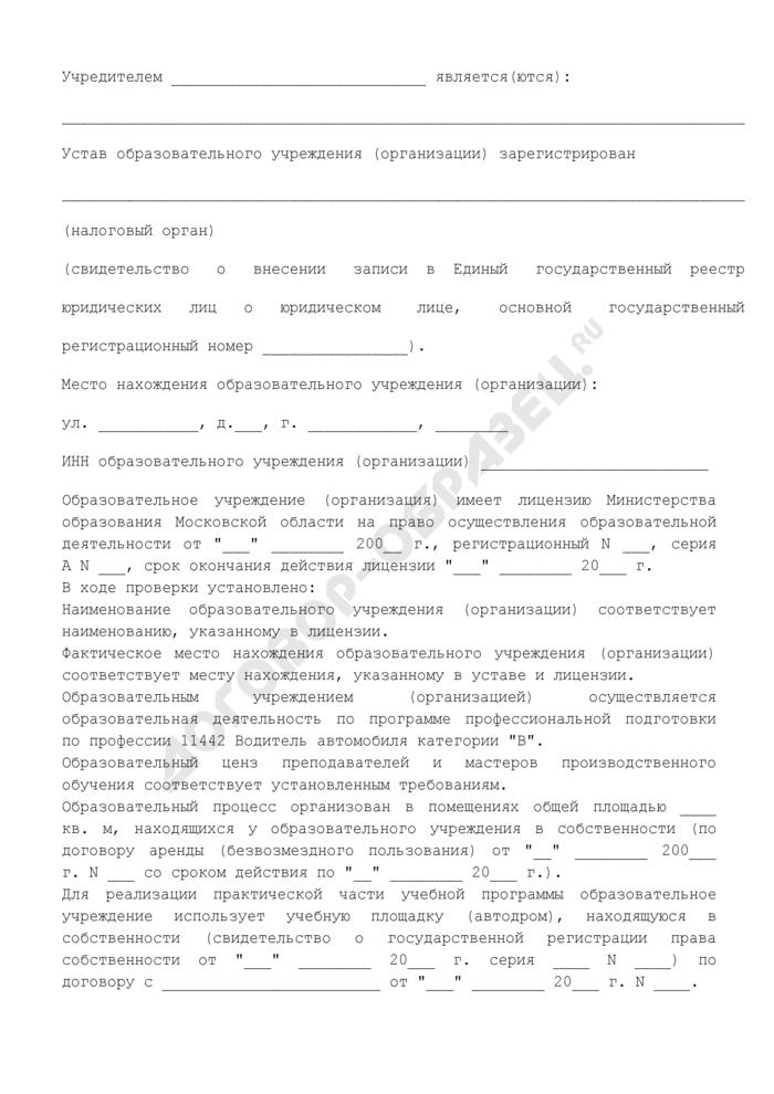 Акт по проверке выполнения лицензионных требований и условий в образовательном учреждении (организации) по подготовке (переподготовке) водителей транспортных средств в Московской области. Страница 2