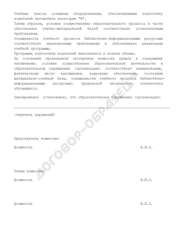 Акт по проверке выполнения лицензионных требований и условий в образовательном учреждении (организации) по подготовке (переподготовке) водителей транспортных средств в Московской области. Страница 3