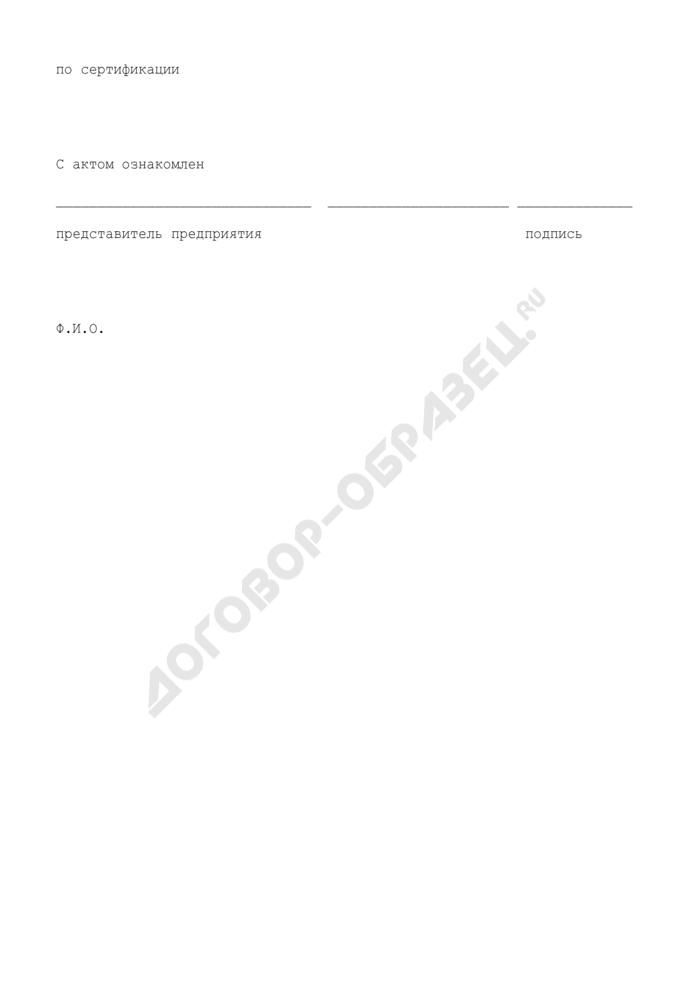 Акт по результатам анализа состояния производства на предприятиях нефтепродуктообеспечения. Страница 3