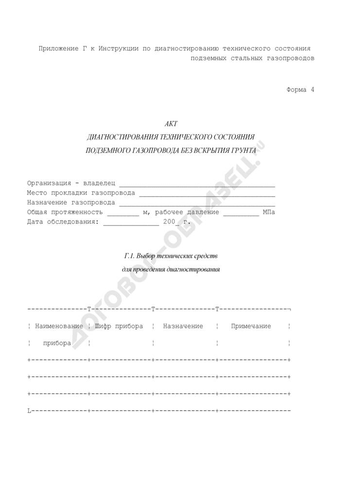 Акт диагностирования технического состояния подземного газопровода без вскрытия грунта. Форма N 4. Страница 1