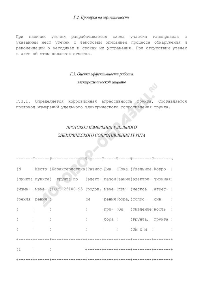 Акт диагностирования технического состояния подземного газопровода без вскрытия грунта. Форма N 4. Страница 2