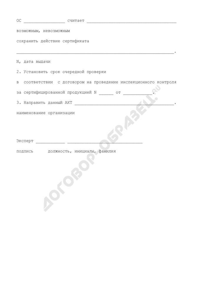 Акт по результатам инспекционного контроля за сертифицированной продукцией в области пожарной безопасности в Российской Федерации. Форма N 17 (рекомендуемая). Страница 3
