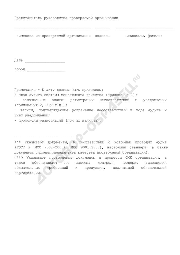 Акт по результатам аудита системы менеджмента качества на соответствие (подтверждение соответствия) требованиям ГОСТ Р ИСО 9001-2008 (ИСО 9001:2008) (обязательная форма). Страница 3