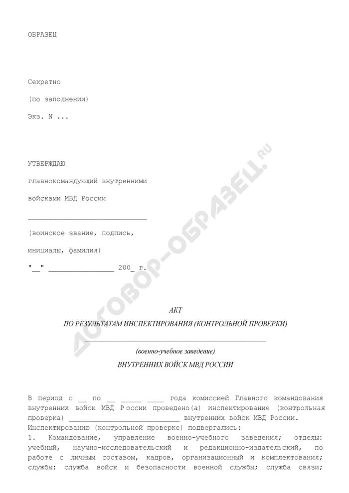Акт по результатам инспектирования (контрольной проверки) военно-учебного заведения внутренних войск МВД России. Страница 1