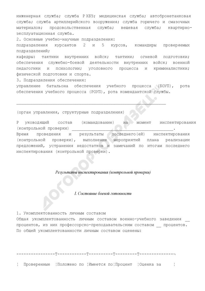 Акт по результатам инспектирования (контрольной проверки) военно-учебного заведения внутренних войск МВД России. Страница 2