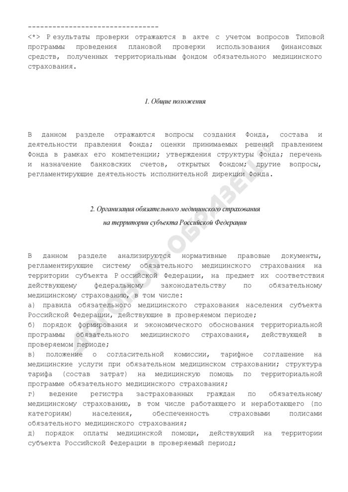 Акт по результатам проверки использования финансовых средств, полученных территориальным фондом обязательного медицинского страхования. Страница 3