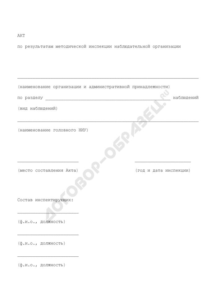 Акт по результатам методической инспекции наблюдательной организации по обеспечению функционирования на территории Российской Федерации пунктов гидрометеорологических наблюдений и системы получения, сбора и распространения гидрометеорологической информации. Страница 1