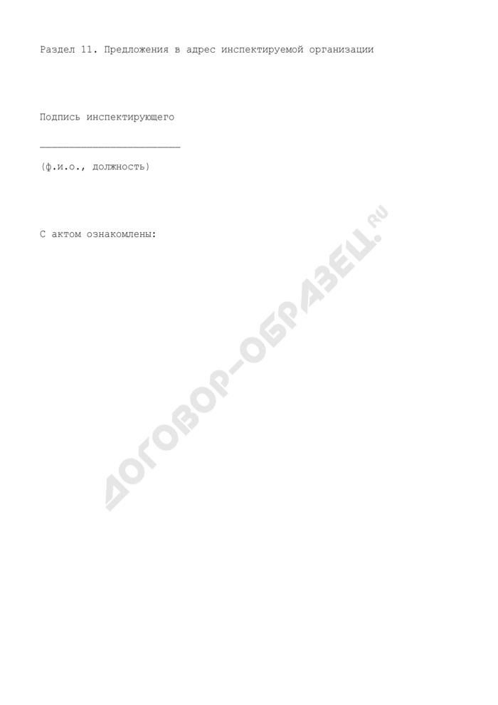 Акт по результатам инспекции наблюдательного подразделения ФГУ Росгидромета. Страница 2
