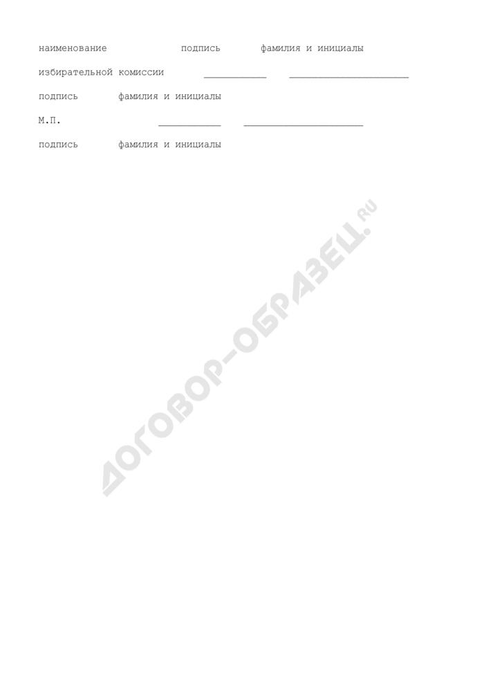 Акт погашения неиспользованных открепительных удостоверений для голосования на выборах Президента Российской Федерации. Страница 2