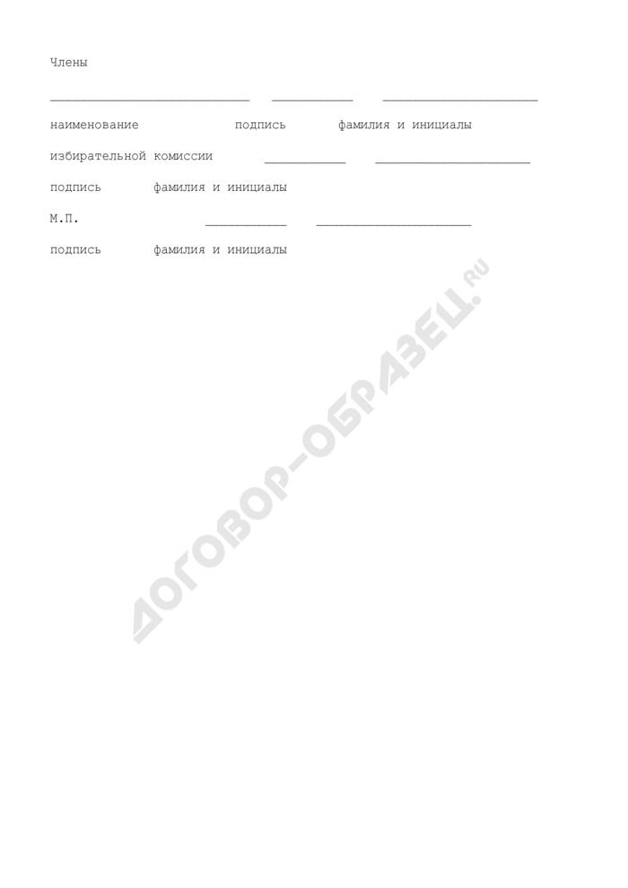 Акт погашения неиспользованных отрывных талонов открепительных удостоверений для голосования на выборах Президента Российской Федерации. Страница 2