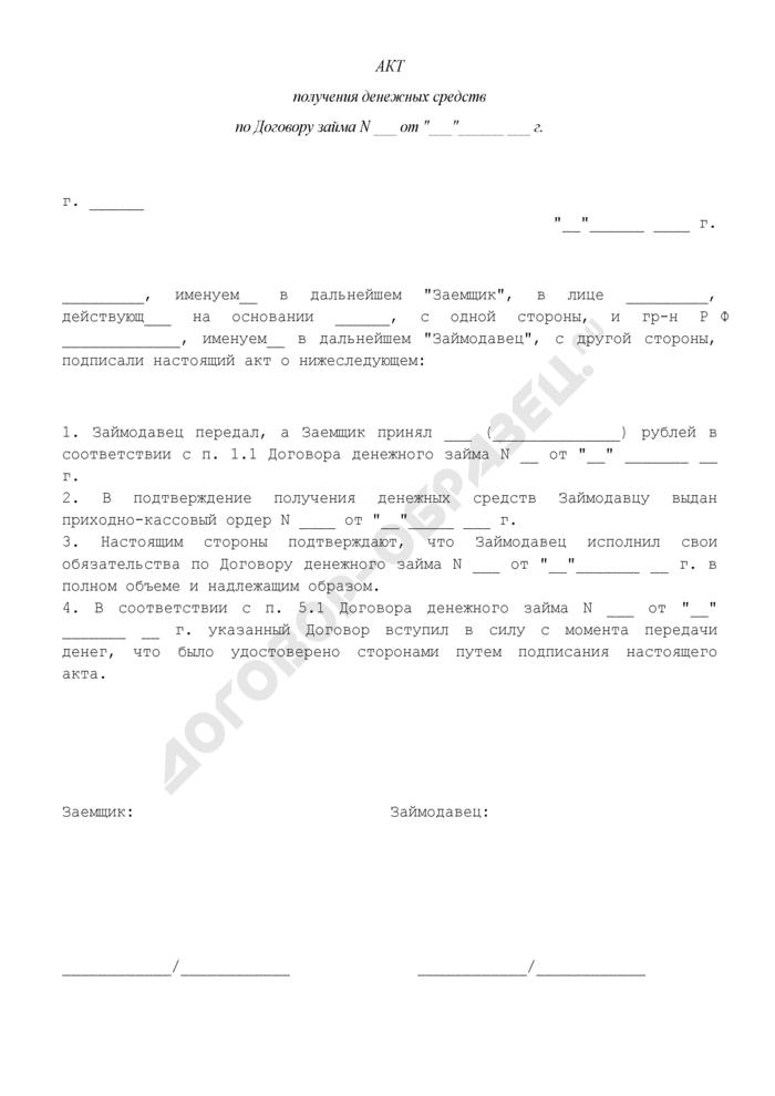 Акт получения денежных средств (приложение к договору беспроцентного денежного займа между физическим лицом и организацией). Страница 1
