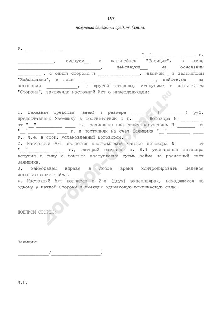 Акт получения денежных средств (займа) (приложение к договору целевого беспроцентного займа на приобретение товара). Страница 1