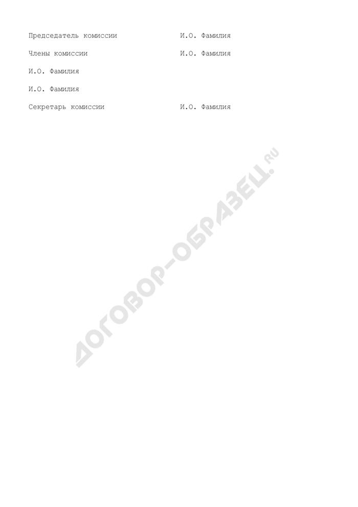 Акт предварительных испытаний опытного(ых) образца(ов), выполненного по государственному контракту на выполнение научно-исследовательской работы. Страница 3