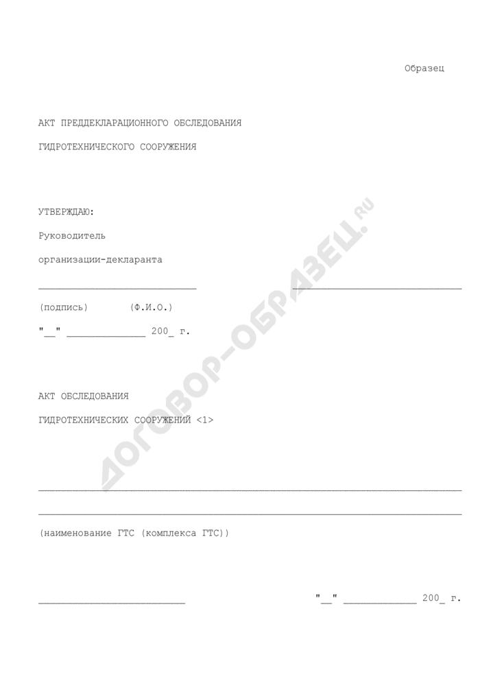 Акт преддекларационного обследования гидротехнического сооружения (образец). Страница 1