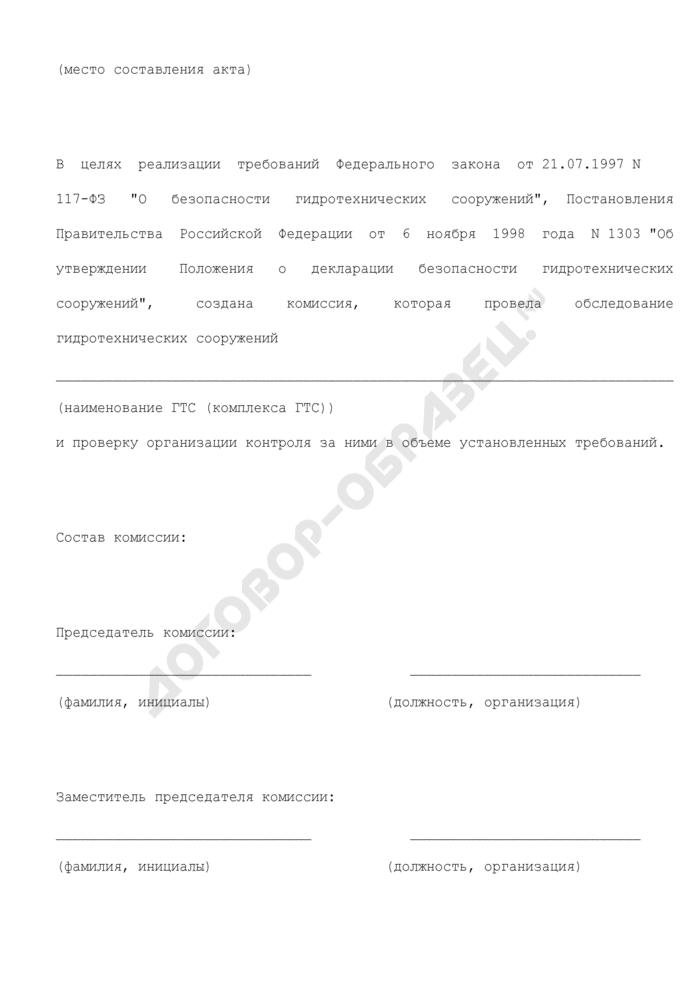 Акт преддекларационного обследования гидротехнического сооружения (образец). Страница 2