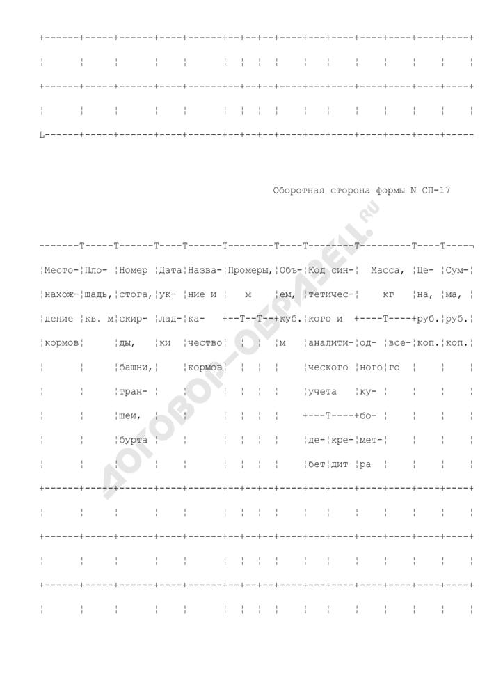 Акт приема грубых и сочных кормов. Типовая межотраслевая форма N СП-17. Страница 3