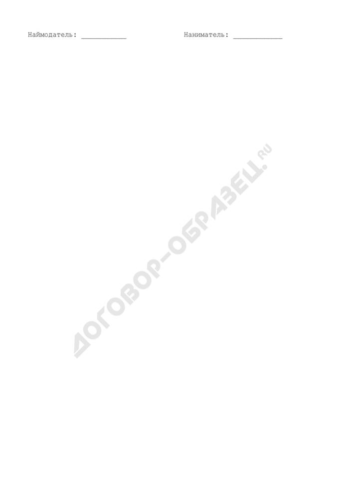 Акт приема жилого помещения (приложение к договору социального найма жилого помещения, находящегося в муниципальной собственности городского округа Котельники Московской области). Страница 2