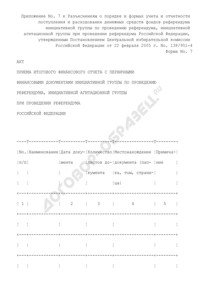 Акт приема итогового финансового отчета с первичными финансовыми документами инициативной группы по проведению референдума, инициативной агитационной группы при проведении референдума Российской Федерации. Форма N 7. Страница 1