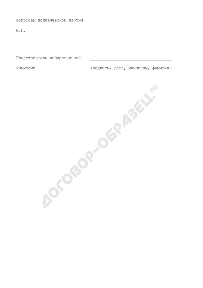 Акт приема итогового финансового отчета с первичными финансовыми документами кандидата, политической партии. Страница 2