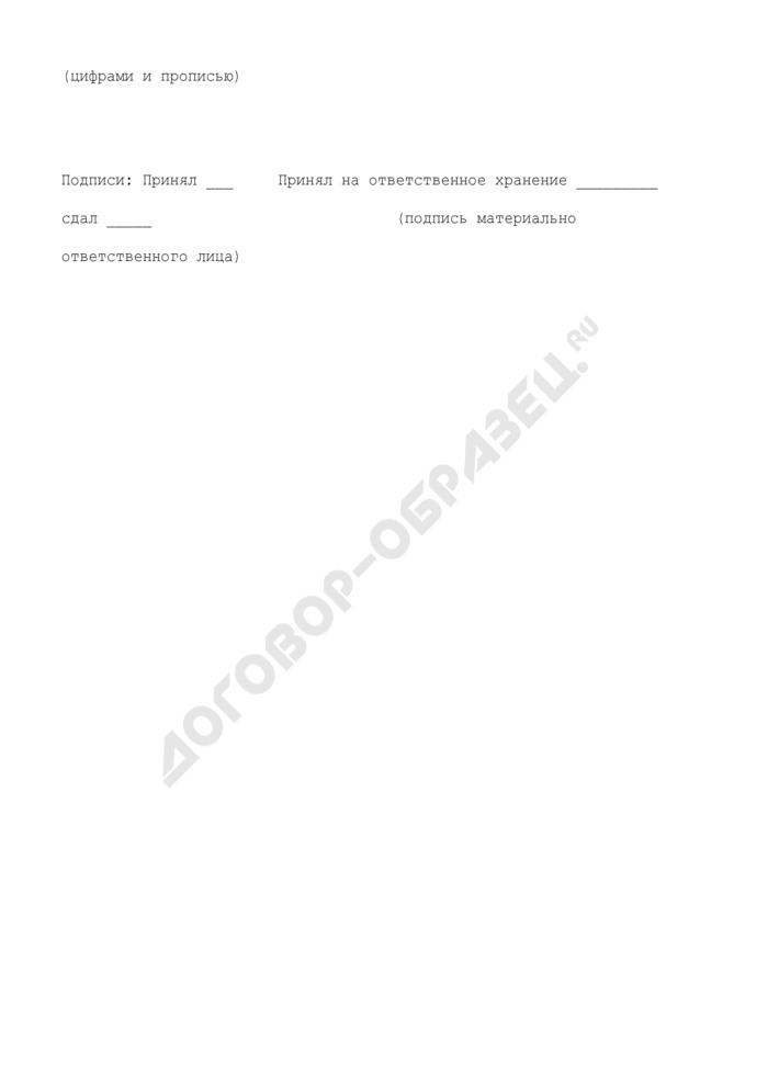 Акт приема на постоянное (временное) хранение предметов из драгоценных металлов и камней музейного значения. Страница 3