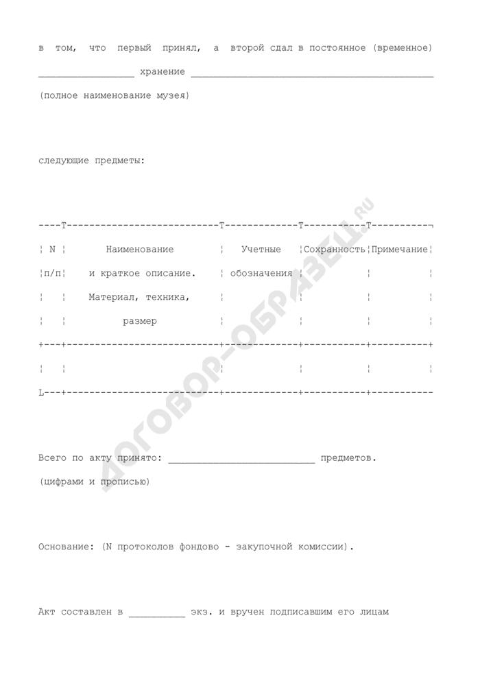 Акт приема предметов на постоянное (временное) хранение. Страница 2