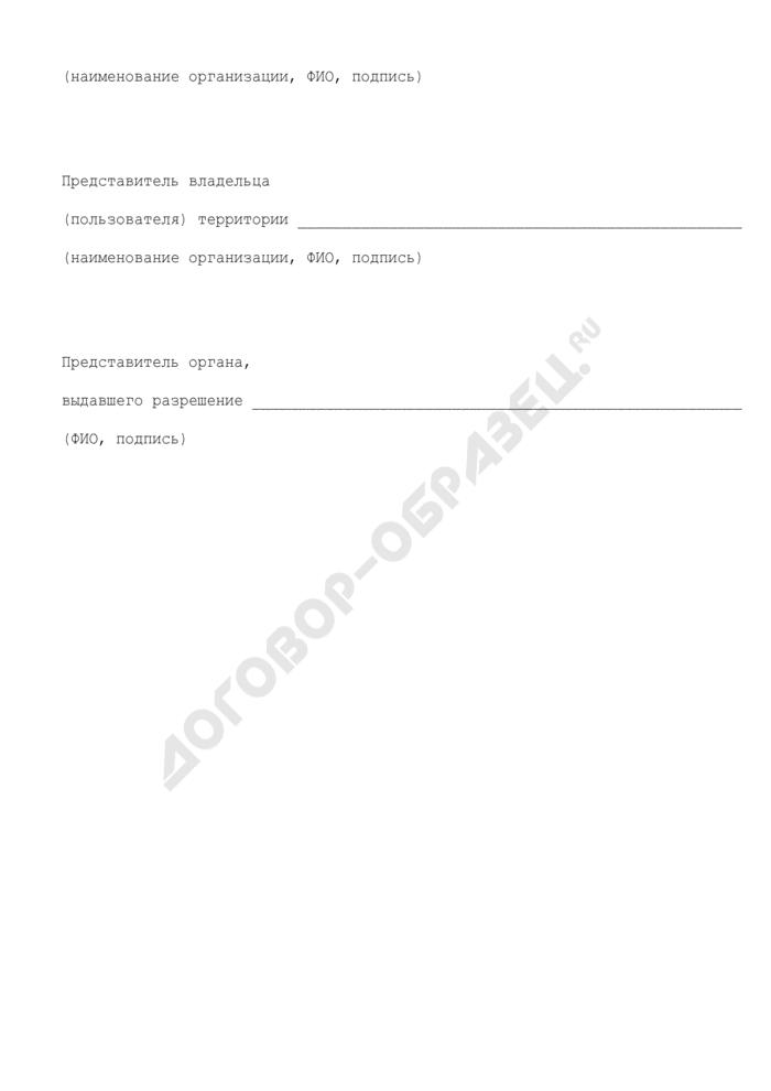 Акт приема территории после проведения земляных (аварийных) работ в городском поселении Озеры Московской области к ордеру (разрешению) на аварийное вскрытие в связи с проведением работ по устранению аварии. Страница 2