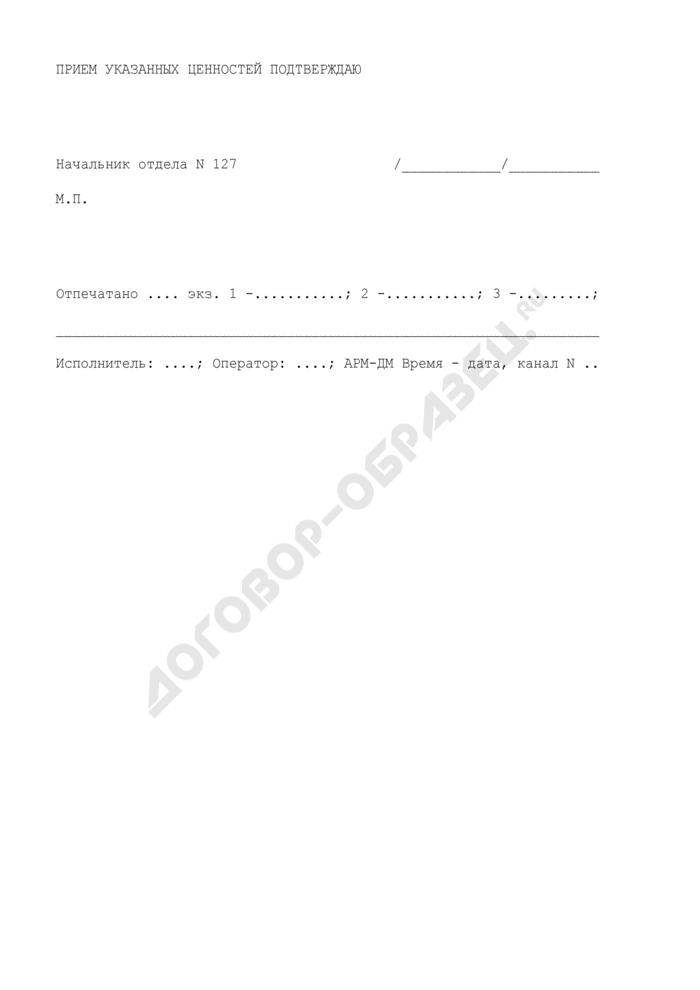 Акт приема ценностей. Форма N 001-дсс. Страница 3
