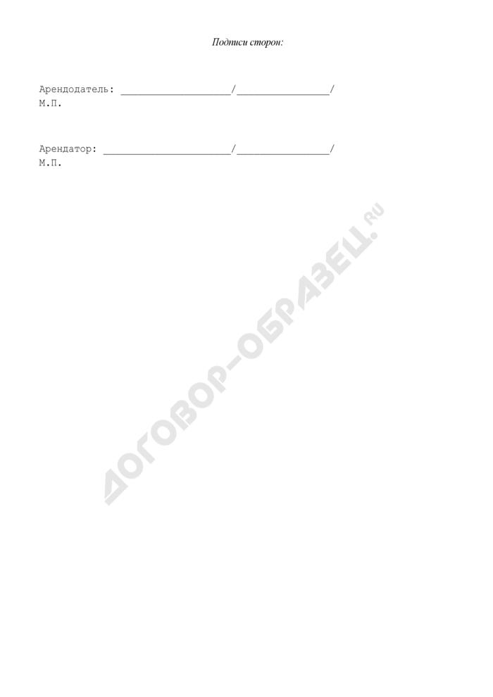 Акт приема-передачи транспортного средства, возвращаемого арендатором арендодателю (приложение к договору аренды транспортного средства без экипажа). Страница 2