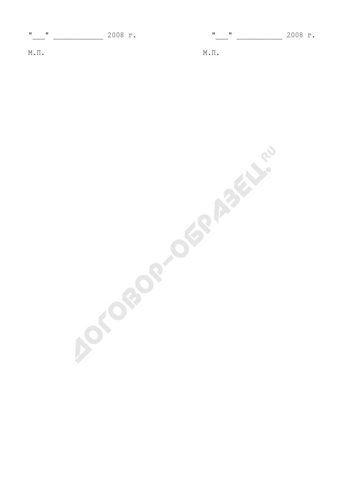 Акт приема-передачи (приложение к договору безвозмездного пользования недвижимым имуществом, находящимся в муниципальной собственности Можайского муниципального района Московской области). Страница 3