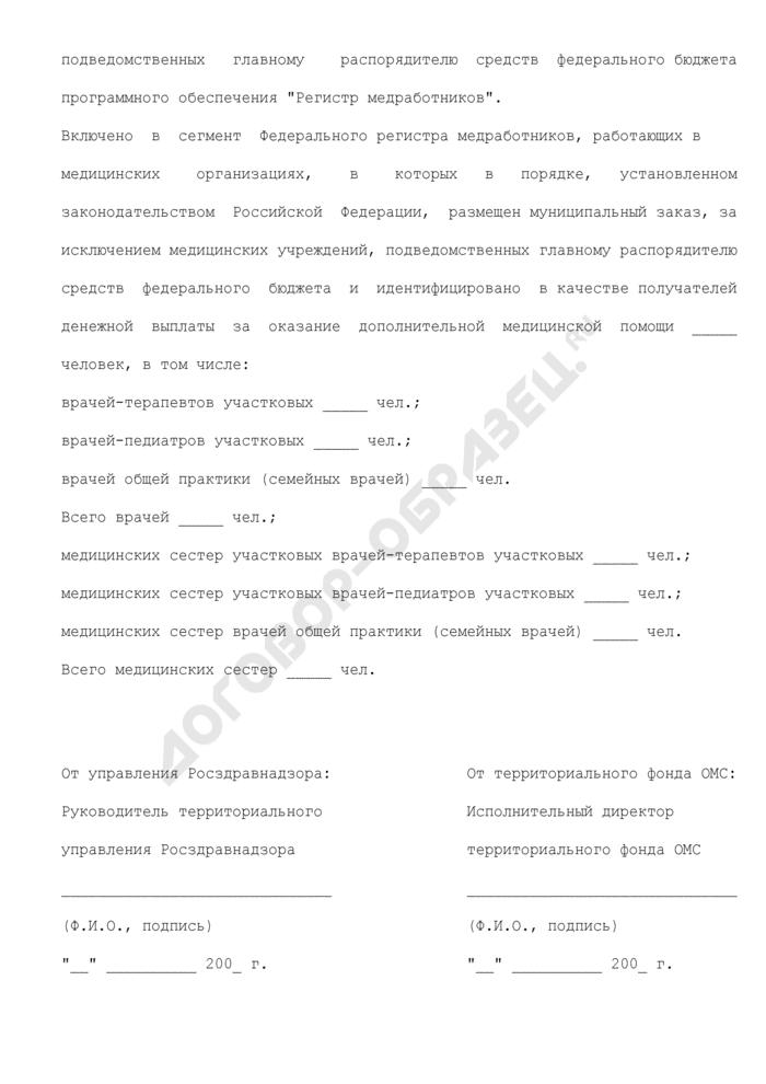 Акт приема-передачи регионального сегмента Федерального регистра медицинских работников, работающих в медицинских организациях, в которых в порядке, установленном законодательством Российской Федерации, размещен муниципальный заказ, за исключением медицинских учреждений, подведомственных главному распорядителю средств федерального бюджета. Страница 2