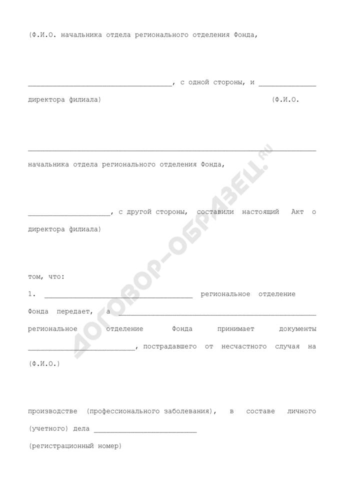 Акт приема-передачи личного (учетного) дела пострадавшего от несчастного случая на производстве (профессионального заболевания) по месту его постоянного жительства. Страница 2
