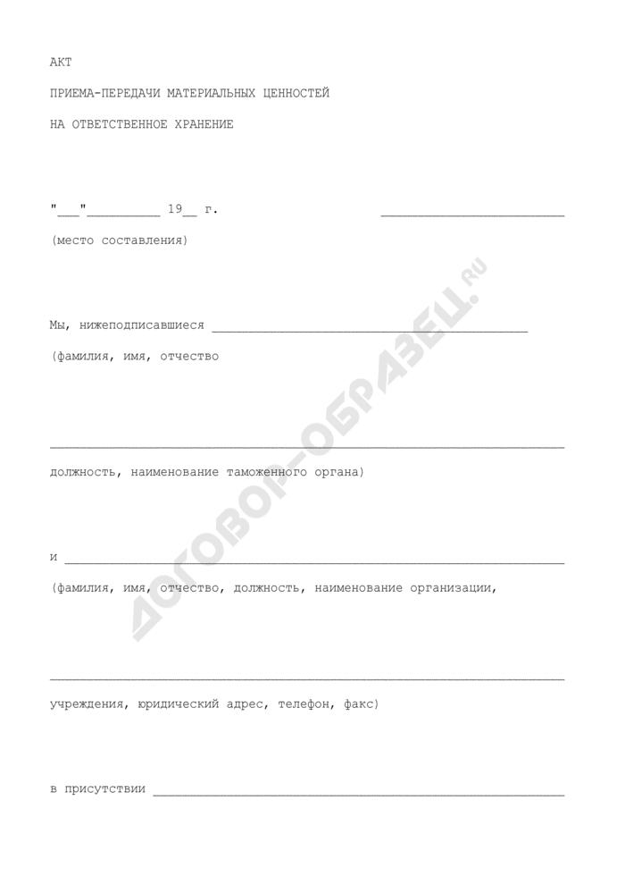 Акт приема-передачи материальных ценностей на ответственное хранение (приложение к договору об ответственном хранении товарно-материальных ценностей, изъятых в соответствии с таможенным законодательством). Страница 1